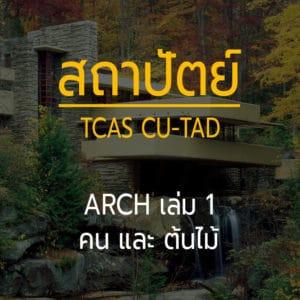 สถาปัตย์ เล่ม 01